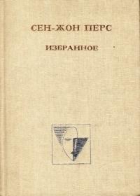 Сен-Жон Перс
