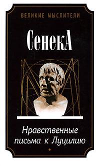 Нравственные письма к Луцилию Сенека