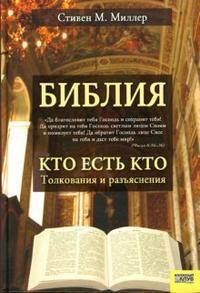 Книга Библия. Кто есть кто