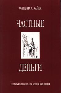 Книга Деньги Хайек