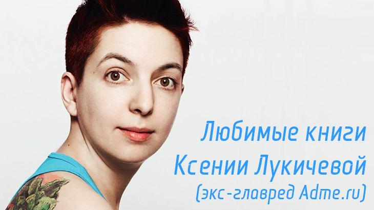 Любимые книги Лукичевой