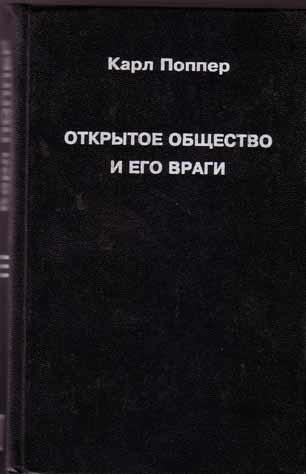 Книга Открытое общество и его враги