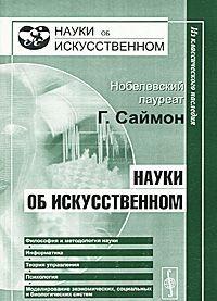 Книга Науки об искусственном