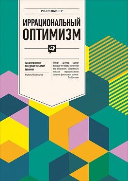 Книга Иррациональный оптимизм