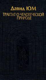 Книга Трактат о человеческой природе
