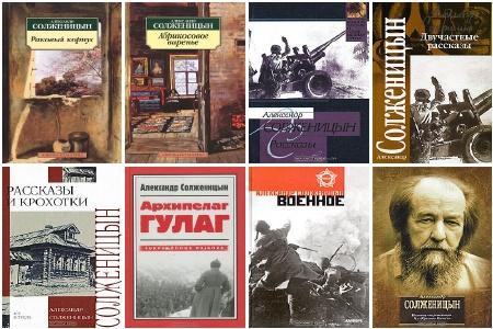 Лучшие Книги Александра Солженицына