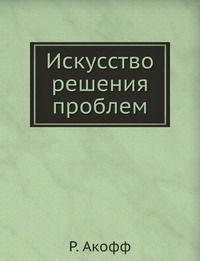 Книга Искусство решения проблем