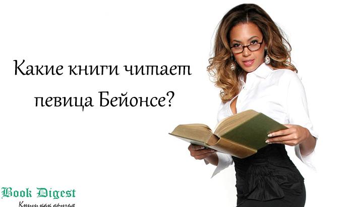 Какие любимые книги Бейонсе?