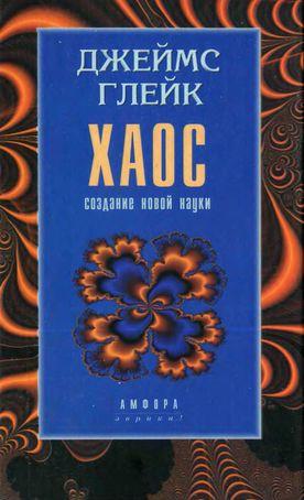 Книга Хаос. Создание новой науки