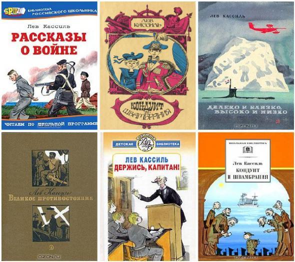 Лев Кассиль - книги