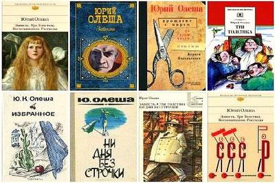 Юрий Олеша - книги