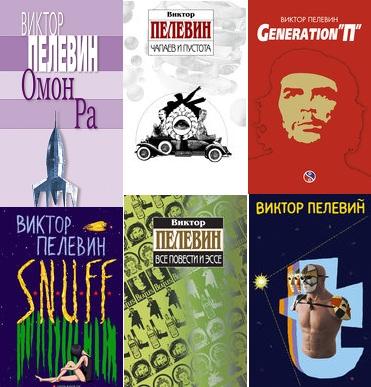 Лучшие книги Виктора Пелевина