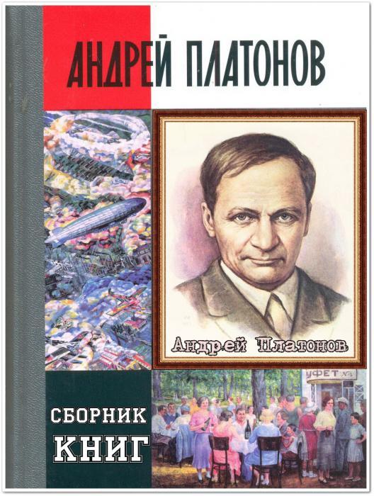 Андрей Платонов - книги