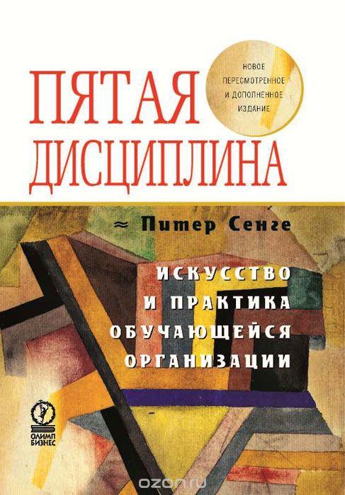 Книга Пятая дисциплина. Питер Сенге