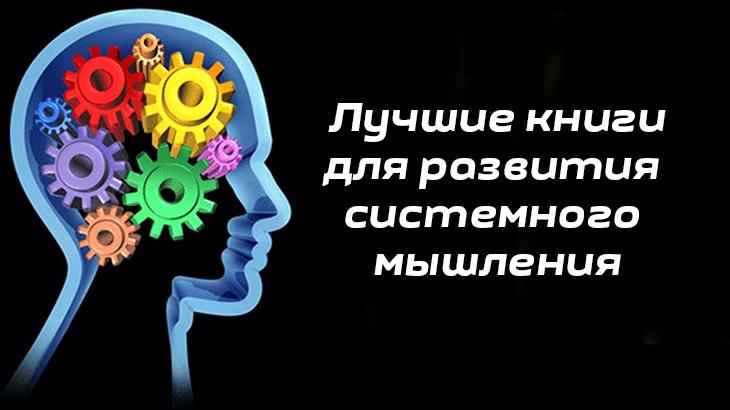 Книги для развития системного мышления