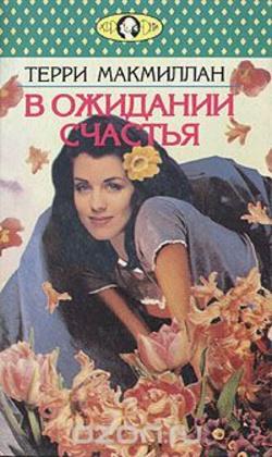 Книга В ожидании счастья