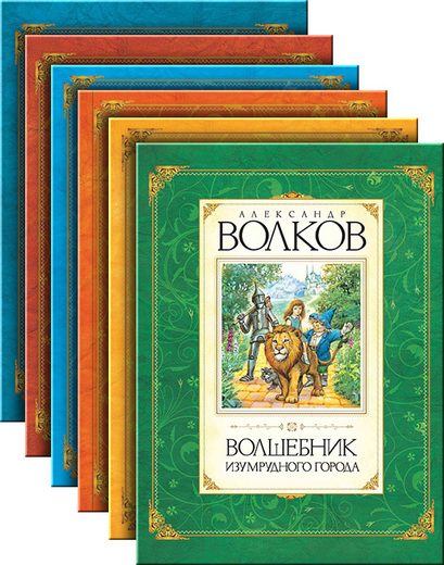 Александр Волков  - лучшие книги
