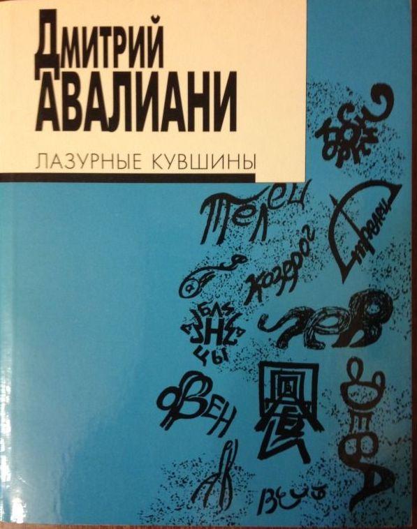 Книга Лазурные кувшины