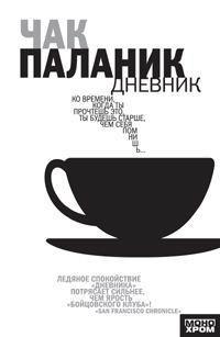 Книга Дневник Паланик