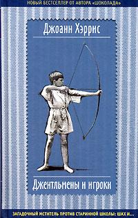 Книга Джентльмены и игроки
