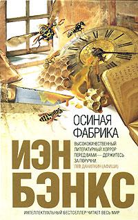 Книга Осиная фабрика