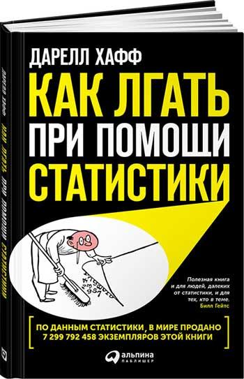 Книга Как лгать при помощи статистики