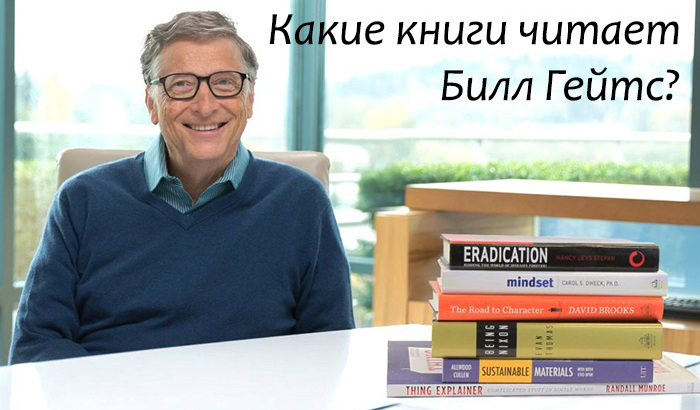 Что читает Билл Гейтс?