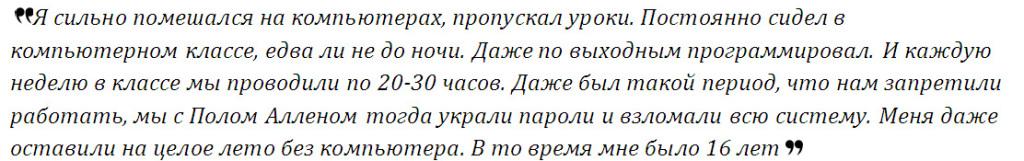 Билл Гейтс - цитата