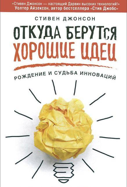 Книга Откуда берутся хорошие идеи