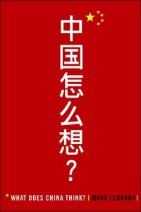 Книга О чем думают в Китае?