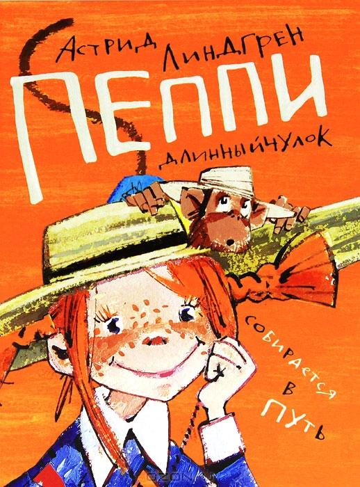 Книга Пеппи Длиныйчулок