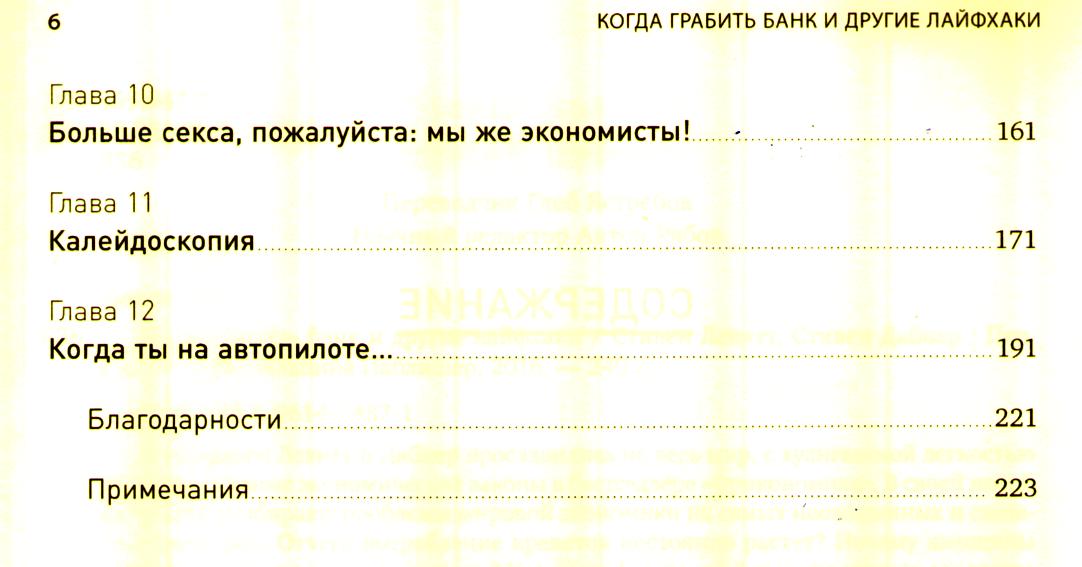 Содержание книги Когда грабить банк