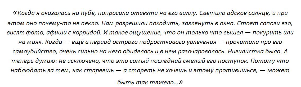 Диана Арбенина о книгах Хемингуэя