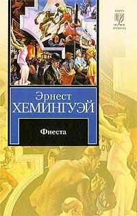 Книга Фиеста