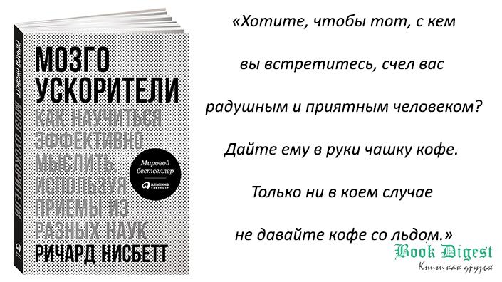 Книга Мозгоускорители - обзор книги