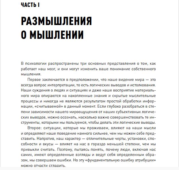 Фрагмент книги «Мозгоускорители»