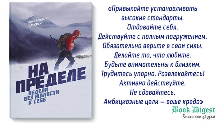 Книга На пределе - обзор