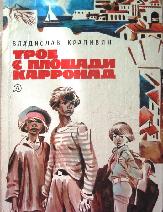 Книга Трое с площади Карронад