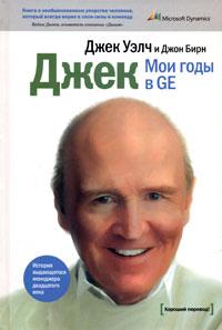 Книга Джек Мои годы в GE
