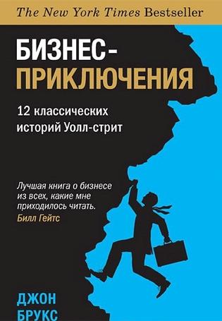 Книга Бизнес-приключения