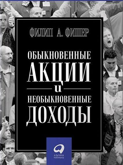 Книга Обыкновенные акции и необыкновенные доходы