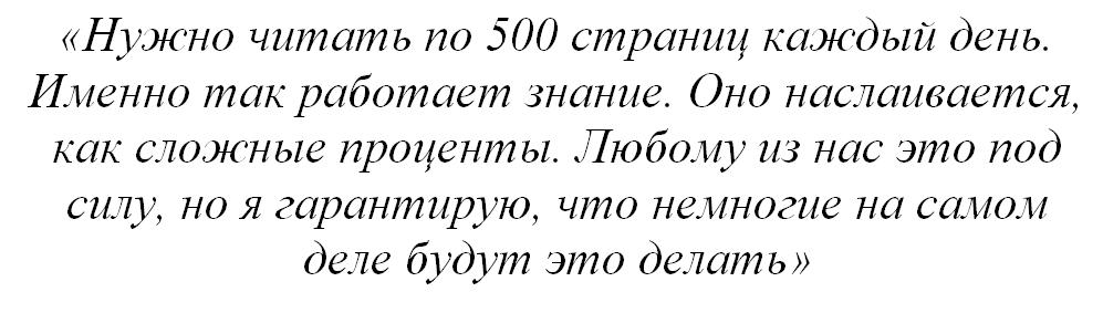 Уоррен Баффетт - цитата