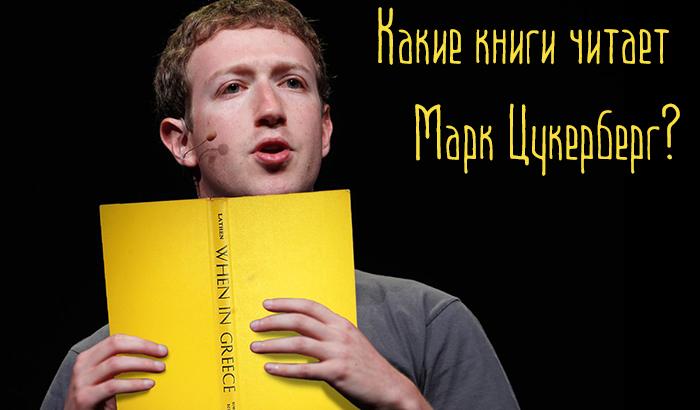 Книги, которые читает Марк Цукерберг?