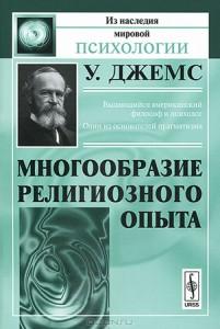 Книга Многообразие религиозного опыта