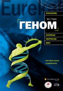 Книга Геном