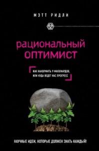 Книга Рациональный оптимист