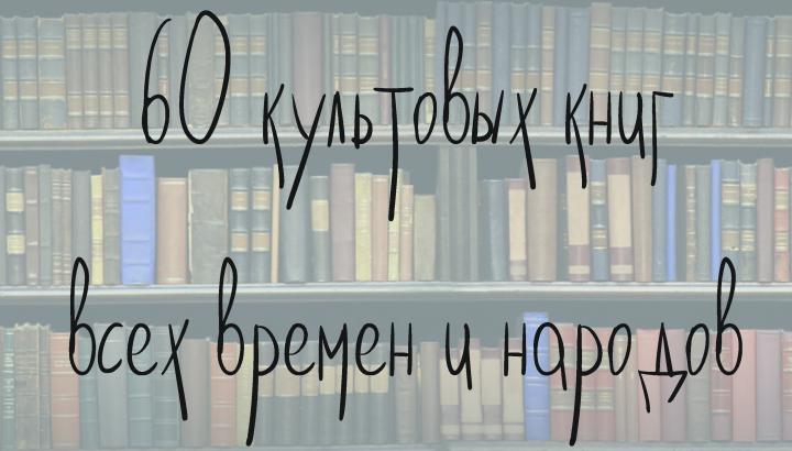 Список культовых книг