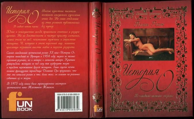 Книга История О