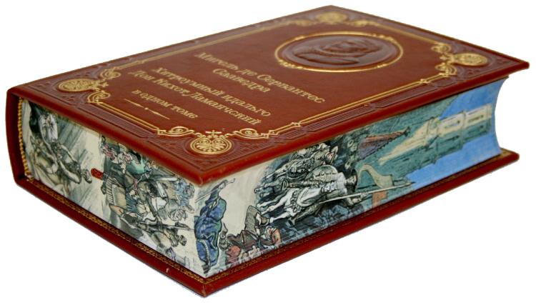 Книга Дон Кихот