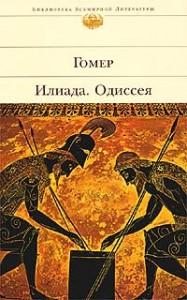 Книга Энеида, Одиссея